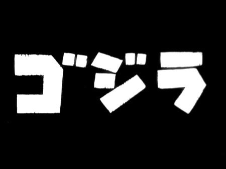 Godzilla Title #1 (B&W)