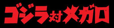 Godzilla Title #13