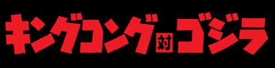 Godzilla Title #3