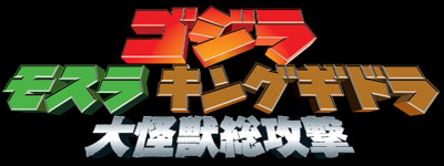 Godzilla Title #25
