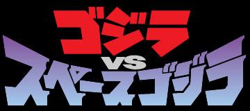 Godzilla Title #21